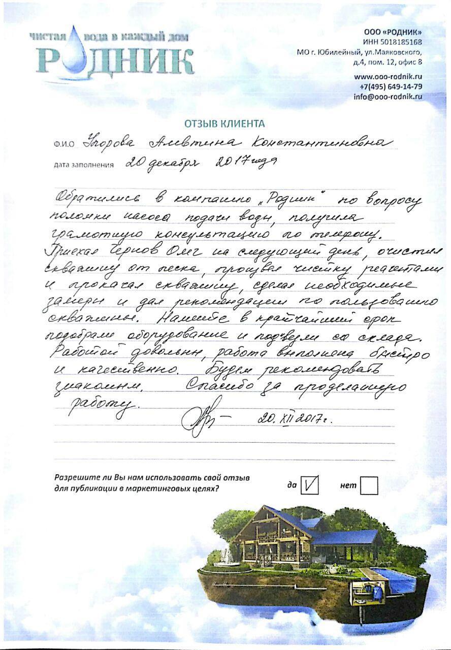 Упорова Алевтина Константиновна