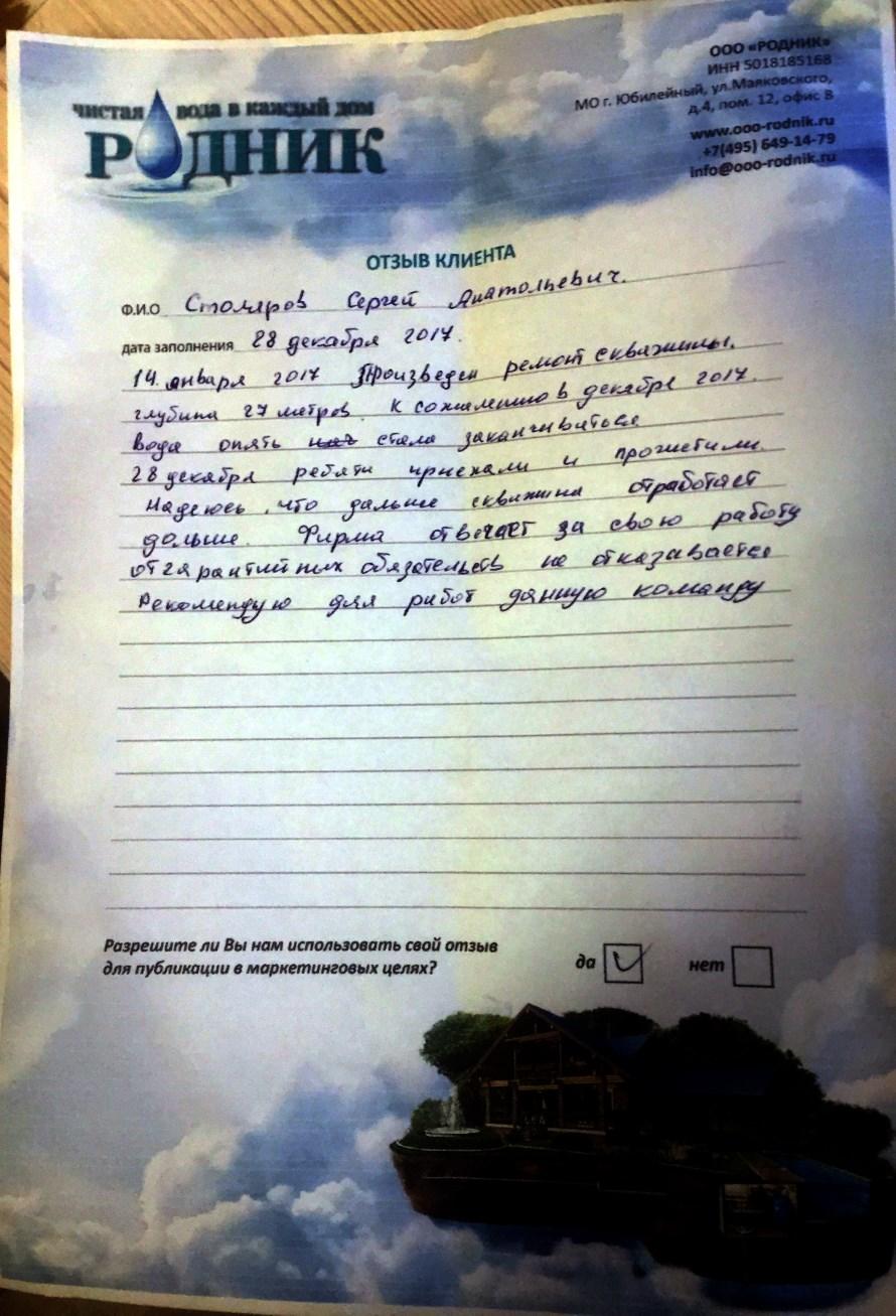 Столяров С.А.