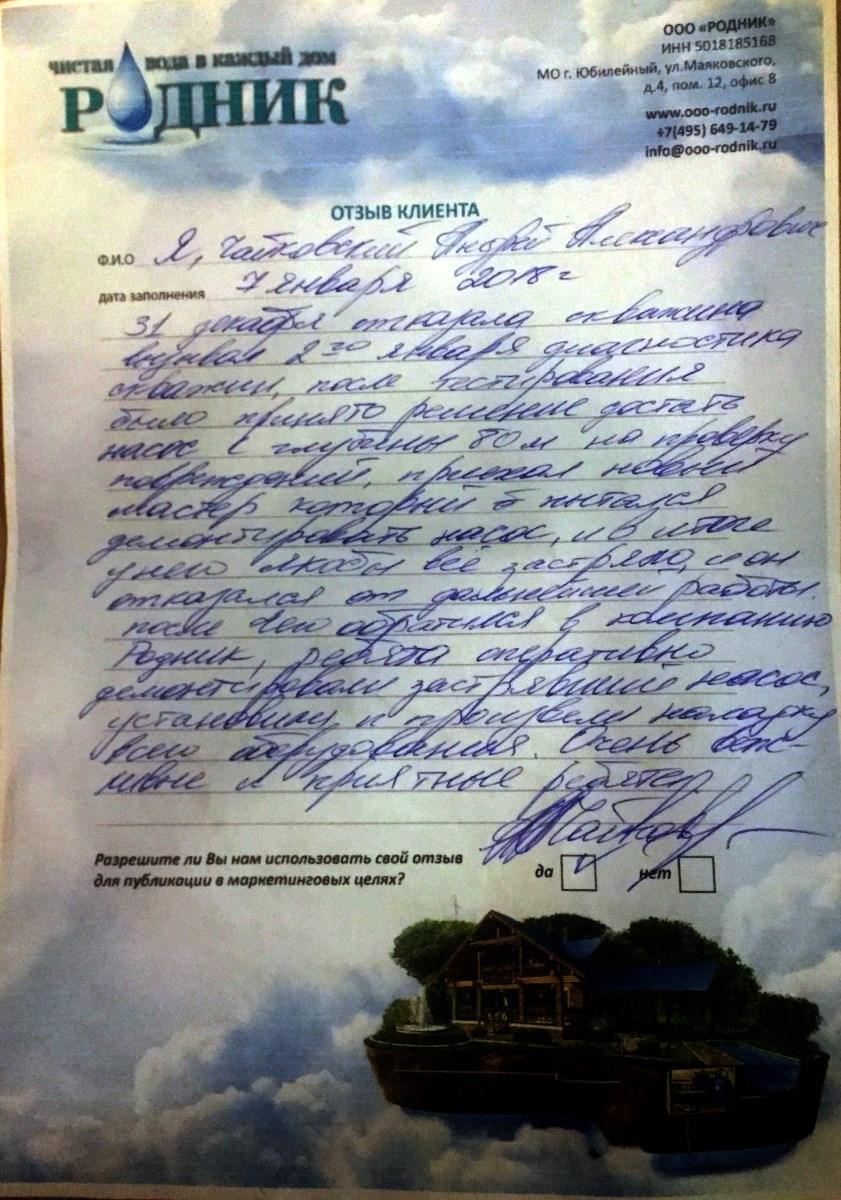 Чайковский Андрей Александрович