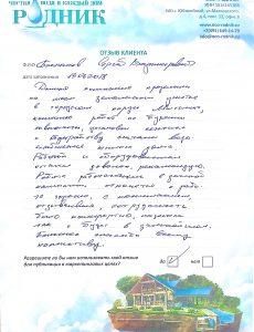 Обустройство водоснабжения в городском округе Мытищи